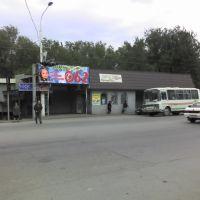 Ostanovka, Алмазный
