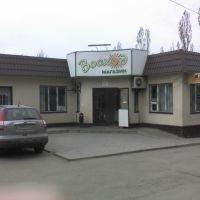 """Магазин """"восход"""", Алмазный"""