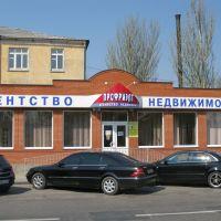 Батайск ПрофРиэлт Недвижимость на ул. Куйбышева 50/3, Батайск
