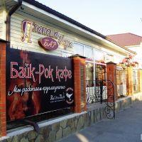 Байк-рок кафе на ул. Вокзальной, Белая Калитва