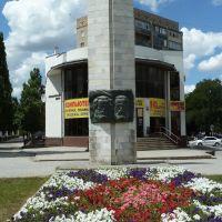 Обелиск с барельефами Маркса и Энгельса, Белая Калитва