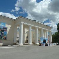 Дворец Культуры им. Чкалова, Белая Калитва