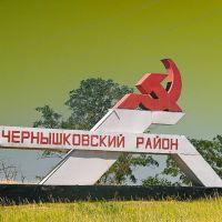 Стела Чернышковский район, Боковская