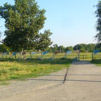 Дорожка К Стадиону (2011). The path to the stadium (2011), Большая Мартыновка