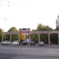 """Вход в парк """"Дружбы"""", Волгодонск"""