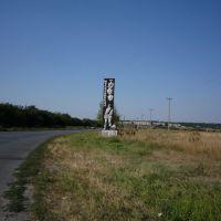 Въезд в посёлок, Горняцкий