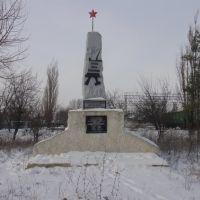 памятник харьковским красногвардейцам, Гуково