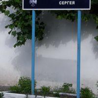 Памятник, Жирнов