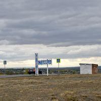 Въезд в станицу от М4., Заводской