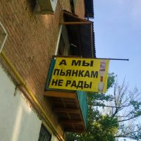 And we are not happy with booze, Зверево