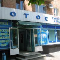 """Лотос"", Зерноград"