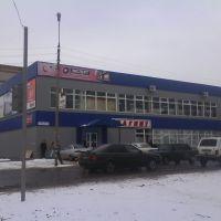 Магнит и Эксперт, Зерноград