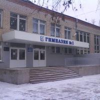 Гимназия №1, Зерноград