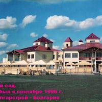 Военгородок - Детский сад - IX.1996 год, Зерноград