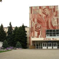 Зерноград, АЧГАА, Зерноград