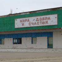 Кинотеатр, Казанская