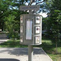 Доска позора на Кресту, Каменск-Шахтинский