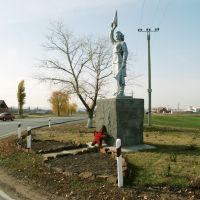 Памятник, Матвеев Курган