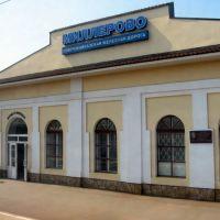 Вокзал в Миллерово, Миллерово