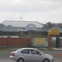 шашлычный двор, Миллерово