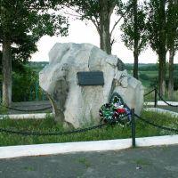 Памятный камень, Миллерово
