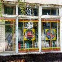 Советская витрина, Милютинская