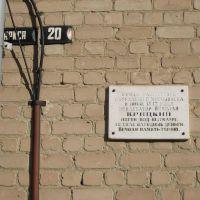 Мемориальная табличка инкасатору, Морозовск