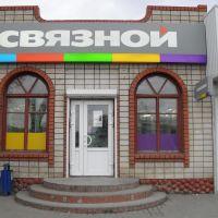 """Центр мобильной связи """"Связной"""", Морозовск"""
