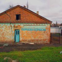 Service, Морозовск