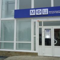 Многофункциональный центр по предоставлению госуслуг Морозовского района, Морозовск