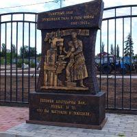 г. Морозовск, Ростовская область, Морозовск