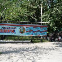 Городской парк, Новошахтинск