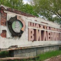 Шахта им. В.И. Ленина, название и орден, Новошахтинск