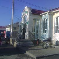 Аптека, Новошахтинск