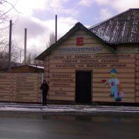 магазин, Новошахтинск