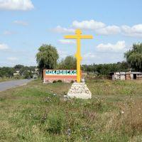 Покровское., Покровское