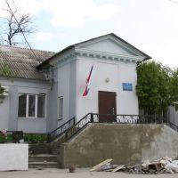 Управление образования Неклиновского района, Покровское