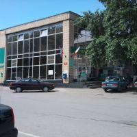 Банк, Покровское