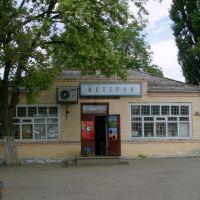 Магазин ВЕТЕРАН в Покровском, Покровское