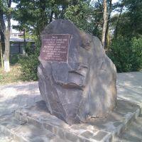 Памятный камень в честь подвига Советского народа в ВОВ., Покровское