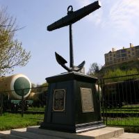 Адмиралам, офицерам, матросам Азовской флотилии, Таганрог