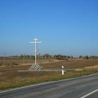 Крест, Тацинский