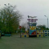 Цимлянск. Турбаза Чайка, Цимлянск