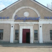Кинотеатр в пос. Чертково, Чертково