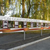 Memorial to the heros of Chertkovo. The Great Patriotic War (WW2), Чертково