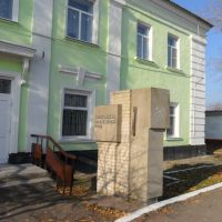 Chertkovo Museum, Чертково