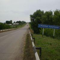 Мост через Мокрую Полотебню, Горняк