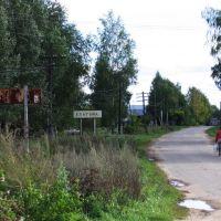 посёлок Елатьма, Елатьма