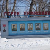 Герои пл. Ленина, Ермишь