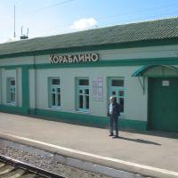 вокзал в Кораблино (вид из поезда), Кораблино